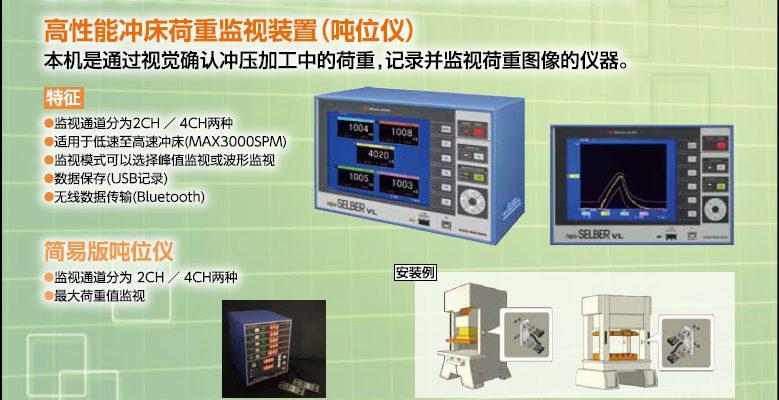 株式会社理研计器奈良制作所 | 提高冲压加工的精准度