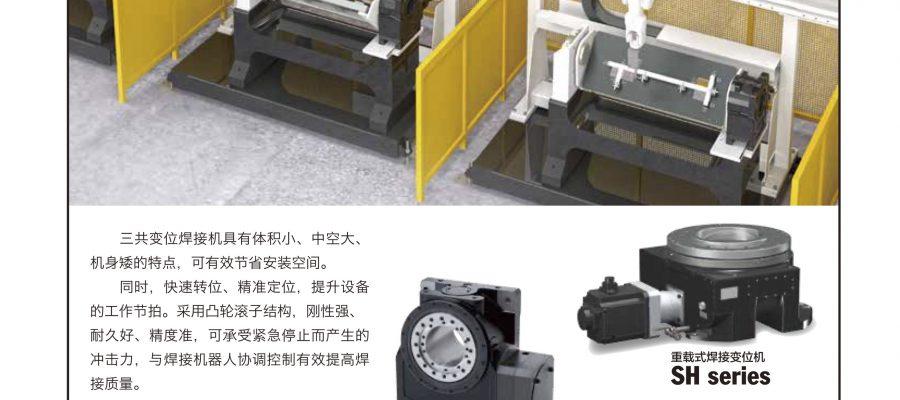株式会社三共制作所 | 节省空间、提升效率的焊接变位机