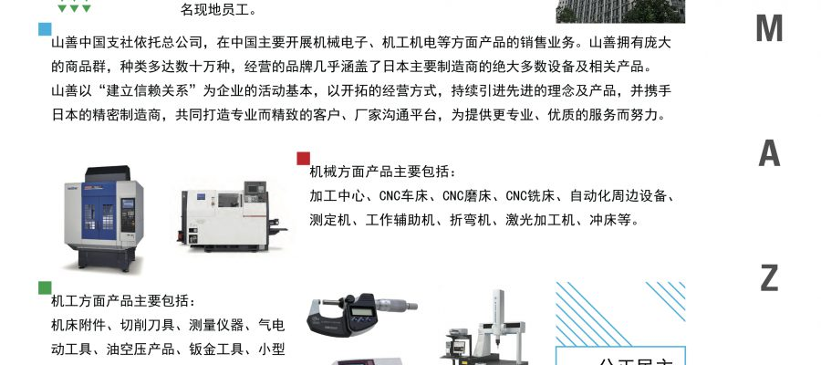 山善中国支社  |  诚信共赢,专业创新!
