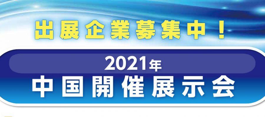 Reed ISG Japan株式会社 | 2021年中国各展会参展企业招募中!