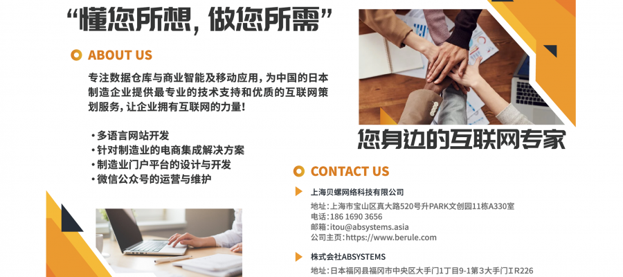上海贝螺网络科技有限公司 | 您身边的互联网专家