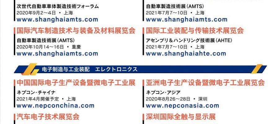 Reed ISG Japan株式会社 | 2020-2021年中国各展会参展企业招募中!
