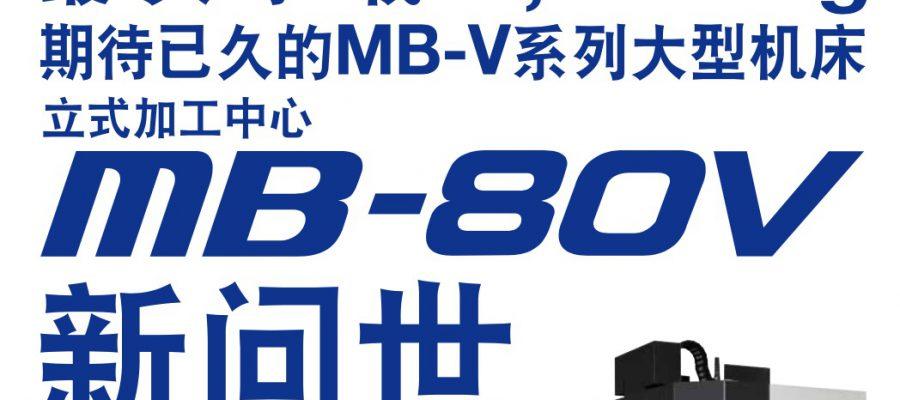 大隈机械(上海)有限公司 |  MB-V系列大型机床MB-80V全新上市