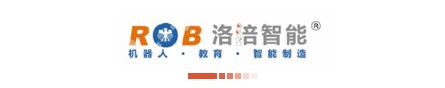 上海洛倍智能科技有限公司