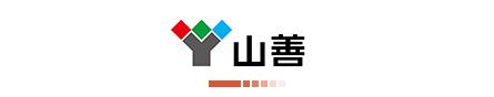 山善中国支社