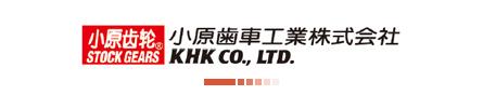 小原齿轮工业株式会社
